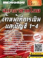สรุปแนวข้อสอบพร้อมเฉลย เจ้าหน้าที่การเงินและบัญชี 1-4 สภากาชาดไทย