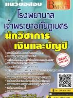 สรุปแนวข้อสอบพร้อมเฉลย นักวิชาการเงินและบัญชี โรงพยาบาลเจ้าพระยาอภัยภูเบศร