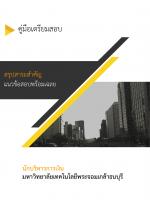 สรุปแนวข้อสอบพร้อมเฉลย นักบริหารการเงิน มหาวิทยาลัยเทคโนโลยีพระจอมเกล้าธนบุรี