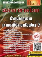 สรุปแนวข้อสอบพร้อมเฉลย หัวหน้ากลุ่มงาน เจ้าหน้าที่ประชาสัมพันธ์ 7 สภากาชาดไทย