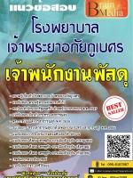 สรุปแนวข้อสอบ(พร้อมเฉลย) เจ้าพนักงานพัสดุ โรงพยาบาลเจ้าพระยาอภัยภูเบศร