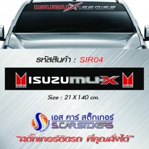 บังแดดหน้ารถ ISUZU MU-X