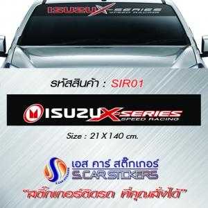 บังแดดหน้ารถ ISUZU X-SERIES