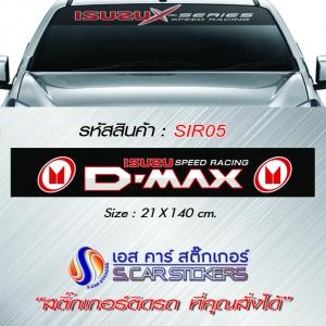 บังแดดหน้ารถ ISUZU D-MAX
