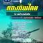 เก็งแนวข้อสอบกลุ่มตำแหน่งกราฟิกมัลติมีเดีย กองบัญชาการกองทัพไทย thumbnail 1