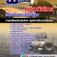 เก็งแนวข้อสอบกลุ่มงานพระธรรมนูญ กองบัญชาการกองทัพไทย thumbnail 1