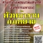 สรุปข้อสอบพร้อมเฉลย หัวหน้างานกฎหมาย สำนักงานพัฒนาพิงคนคร (องค์การมหาชน) thumbnail 1
