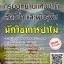สรุปแนวข้อสอบพร้อมเฉลย นักวิชาการป่าไม้ กรมอุทยานแห่งชาติ สัตว์ป่า และพันธุ์พืช thumbnail 1