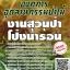 สรุปแนวข้อสอบ งานสวนป่าโป่งน้ำร้อน องค์การอุตสาหกรรมป่าไม้ thumbnail 1