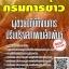 โหลดแนวข้อสอบ ผู้ช่วยปฏิบัติงานการปรับปรุงสภาพเมล็ดพันธุ์ กรมการข้าว thumbnail 1