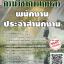 สรุปแนวข้อสอบ(พร้อมเฉลย) พนักงานประจำสำนักงาน กรมวิชาการเกษตร thumbnail 1