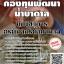 สรุปแนวข้อสอบพร้อมเฉลย นักวิชาการทรัพยากรน้ำบาดาล กองทุนพัฒนาน้ำบาดาล thumbnail 1
