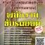 สรุปข้อสอบพร้อมเฉลย พนักงานขับรถยนต์ สำนักงานพัฒนาพิงคนคร (องค์การมหาชน) thumbnail 1
