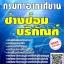 สรุปแนวข้อสอบ ช่างซ่อมบริภัณฑ์ กรมท่าอากาศยาน thumbnail 1