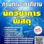 สรุปแนวข้อสอบ นักวิชาการพัสดุ กรมท่าอากาศยาน thumbnail 1
