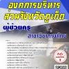 โหลดแนวข้อสอบ ผู้ช่วยครู สาขาวิชาภาษาไทย องค์การบริหารส่วนจังหวัดภูเก็ต