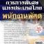โหลดแนวข้อสอบ พนักงานพัสดุ การทางพิเศษแห่งประเทศไทย thumbnail 1