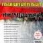 โหลดแนวข้อสอบ ทหารกองหนุน กรมแพทย์ทหารบก thumbnail 1