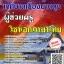 โหลดแนวข้อสอบ ผู้ช่วยครูวิชาเอกภาษาไทย เทศบาลเมืองบ้านดุง thumbnail 1