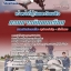 เก็งแนวข้อสอบ เจ้าหน้าที่กู้ภัยและดับเพลิง กรมการบินพลเรือน thumbnail 1
