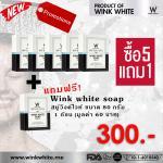 wink white soap สบู่วิงค์ ไวท์ (โปรโมชั่น ซื้อ 5 แถม 1)