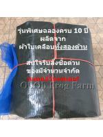 กระชังบก ขนาด 2x5x1.2 ม. (ขอบสูง 25 ซม.) รุ่นพิเศษ ผลิตจากผ้าใบเคลือบทั้งสองด้าน