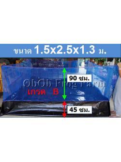 กระชังบก เกรด B ขนาด 1.5x2.5x1.3 ม. (ขอบผ้ายาง 45 ซม. หนา 0.25 มม.)