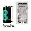 P-one ฟิล์มกระจก Samsung Galaxy S8 เต็มจอ ขอบโค้ง (สีดำ)