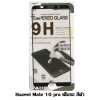 ฟิล์มกระจก Huawei Mate 10 Pro เต็มจอ สีดำ