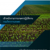 แนวข้อสอบ เจ้าพนักงานการเกษตรปฏิบัติงาน กรมวิชาการเกษตร (หนังสือ)