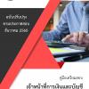 แนวข้อสอบ เจ้าหน้าที่การเงินและบัญชี สำนักคณะกรรมการคุ้มครองผู้บริโภค (พร้อมเฉลย) (หนังสือ)