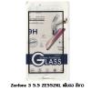 ฟิล์มกระจก Zenfone 3 5.5 (ZE552KL) เต็มจอ สีขาว