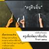 แนวข้อสอบ ครูคืนถิ่น (โครงการผลิตครูเพื่อพัฒนาท้องถิ่น ปี 2561) (พร้อมเฉลย) (หนังสือ)