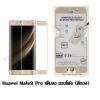 P-one ฟิล์มกระจก Huawei Mate9 Pro เต็มจอ ขอบโค้ง (สีทอง)