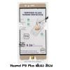 P-one ฟิล์มกระจก Huawei P9 Plus เต็มจอ (สีทอง)