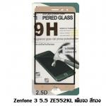ฟิล์มกระจก Zenfone 3 5.5 (ZE552KL) เต็มจอ สีทอง