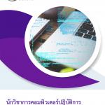 แนวข้อสอบ กรมบัญชีกลาง ตำแหน่งนักวิชาการคอมพิวเตอร์ปฏิบัติการ (พร้อมเฉลย)