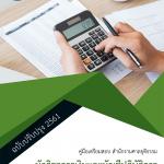 แนวข้อสอบ นักวิชาการเงินและบัญชีปฏิบัติการ สำนักงานศาลยุติธรรม (พร้อมเฉลย)