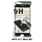 ฟิล์มกระจก Oppo A71 เต็มจอ สีดำ
