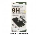 ฟิล์มกระจก Oppo A71 เต็มจอ สีขาว