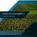 แนวข้อสอบ เจ้าพนักงานการเกษตรปฏิบัติงาน กรมวิชาการเกษตร (PDF)