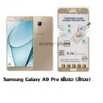 P-one ฟิล์มกระจก Samsung Galaxy A9 Pro เต็มจอ (สีทอง)