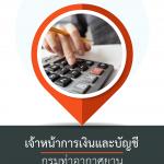 แนวข้อสอบ เจ้าหน้าการเงินและบัญชี กรมท่าอากาศยาน (พร้อมเฉลย)