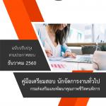 แนวข้อสอบ นักจัดการงานทั่วไป กรมส่งเสริมและพัฒนาคุณภาพชีวิตคนพิการ (พร้อมเฉลย) (PDF)