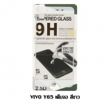 ฟิล์มกระจก Vivo Y65 เต็มจอ สีขาว