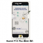 P-one ฟิล์มกระจก Huawei P10 Plus เต็มจอ (สีดำ)