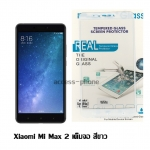P-one ฟิล์มกระจก Xiaomi Mi Max 1 / 2 เต็มจอ สีขาว
