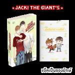 [Pre-sale] Jack! The Giant's แจ็คเป็นของยักษ์ / @moment