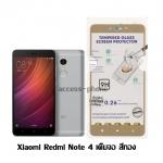 P-one ฟิล์มกระจกเต็มจอ Xiaomi Redmi Note 4X สีทอง