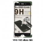 ฟิล์มกระจก Vivo Y65 เต็มจอ สีดำ
